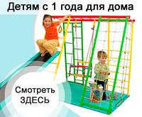 Детский спортивный комплекс с горкой НЕПОСЕДА-ЧЕМПИОН Киев (качели, горка, лесенки, мат)