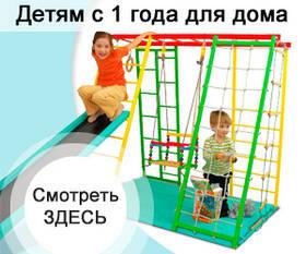 Дитячий спортивний комплекс з гіркою НЄПОСЄДА-ЧЕМПІОН Київ (гойдалки, гірка, драбинки, мат)