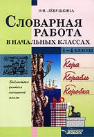 О. Н. Левушкина Словарная работа в начальных классах. 1-4 классы