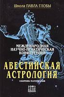 Международная научно-практическая конференция `Авестийская астрология`. Сборник материалов