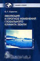 О. Г. Сорохтин Эволюция и прогноз изменений глобального климата Земли