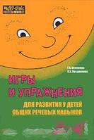 Османова Г.А., Позднякова Л.А. Игры и упражнения для развития у детей общих речевых навыков: 3-4 года