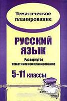 Русский язык. Развернутое тематическое планирование. 5-11 классы
