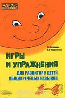 Османова Г.А., Позднякова Л.А. Игры и упражнения для развития у детей общих речевых навыков: 5-6 лет