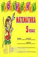 О. Д. Ушакова Математика. 5 класс