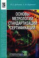 Н. Д. Дубовой, Е. М. Портнов Основы метрологии, стандартизации и сертификации