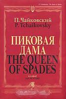 П. Чайковский Пиковая дама. Клавир / The Queen of Spades: Vocal Score