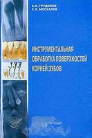 А. И. Грудянов, К. Е. Москалев Инструментальная обработка поверхностей корней зубов