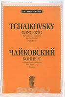 П. Чайковский. Концерт для скрипки с оркестром. Соч. 35. Клавир
