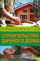 К. В. Балашов Строительство дачного дома