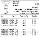 Cоединение стояка с измерительным прибором, 6104, фото 4