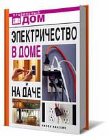 Электричество в доме и на даче. Л.Н. Смирнова