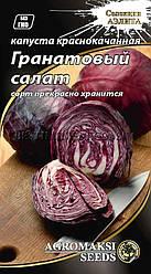 """Насіння капусти червоноголової """"Гранатовий салат"""" 0.5 г"""