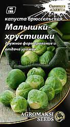 """Насіння капусти брюссельської """"Малятка-Хрустішки"""" 0.3 г"""