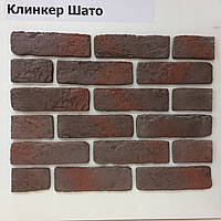 """Искусственный камень (фасадная плитка) """"Клинкер"""" шато"""