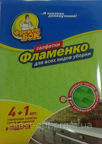 Салфетки вискозные Фрекен Бок Фламенко 5шт/уп, фото 2