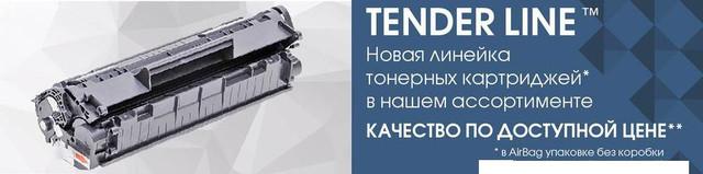 Tender Line™ - Цена и Качество - ничего лишнего