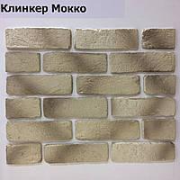 """Искусственный камень (фасадная плитка) """"Клинкер"""" мокко"""