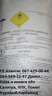 Аммиачная селитра 25 кг купить в Киеве, Харькове, Днепре, Одессе, Львове.