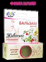 """Бальзам для губ """"Живоспас эко"""" питательный """"Митра"""", 5 мл."""