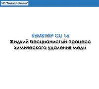 Жидкий бесцианистый процесс химического удаления меди KEMSTRIP CU 15