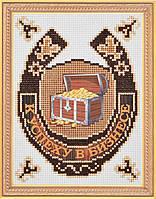 Алмазная мозаика Dream Art К успеху в бизнесе (оберег) (частичная зашивка, круглые камни) (DA-10020) 15 х 20 см
