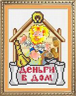 Набор алмазная живопись Dream Art Деньги в дом (оберег) (частичная зашивка, круглые камни) (DA-10022) 15 х 20 см