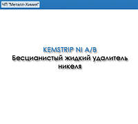 Бесцианистый жидкий удалитель никеля KEMSTRIP NI A/B