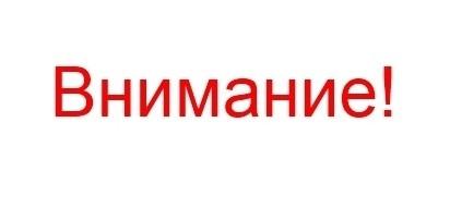 ВНИМАНИЕ ВСЕМ НАШИМ КЛИЕНТАМ!!!