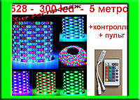 Лента светодиодная RGB SMD3528+Пульт 24+Контроллер