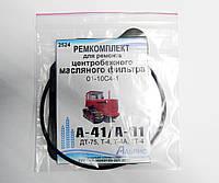 Набор центробежного масляного фильтра двигателя А-41,А-01 (арт.2524)