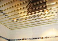 Реечный потолок сист.  цвет  супер золото