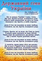 """Плакат """"Державний гімн України"""" А4"""
