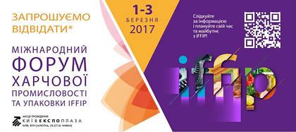 МЕЖДУНАРОДНЫЙ ФОРУМ ПИЩЕВОЙ ПРОМЫШЛЕННОСТИ И УПАКОВКИ IFFIP 1 - 3 марта 2017