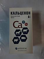 Кальценон 100мл(