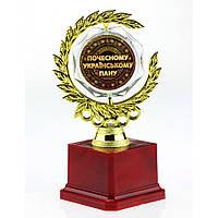 Кубок Україна Почесному українському пану