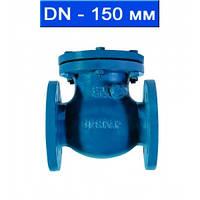Клапан обратный поворотный фланцевый, Ду 150/ 1,6 МПа/  250 °С/ чугун/ уплотнение Бронза