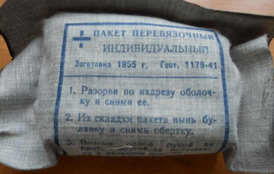 Пакет перевязочный стерильный