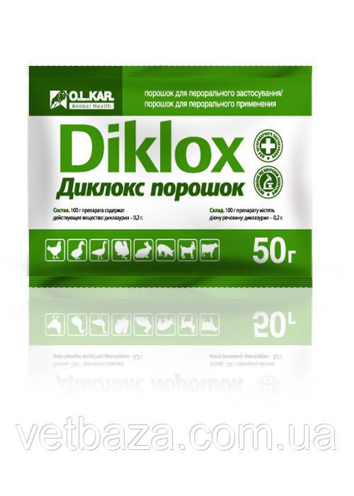 Диклокс порошок, 50г (Диакокс)