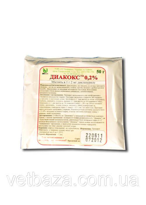 Диакокс 0,2% 50г Биофарм