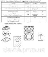 Комплект для офтальмологии №3Б Славна