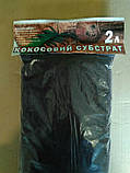 Кокосовый  субстрат (торф), объем 2литра, фото 3