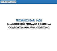 Химический продукт с низким содержанием полиуретана TECHNICLEAR 1400
