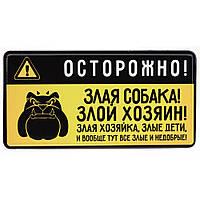 Металл табличка 30 см Злая собака прыгать, бегать...