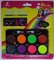 Краска для грима №285 8цветов флуоресцентная +кисть 17,5х19,5см уп24