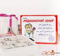 Шоколадный набор МЕДИЦИНСКИЙ ЮМОР 12 шоколадок