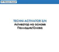 Активатор для химического покрытия диэлектриков после активации паллпдием TECHNI ACTIVATOR S/H