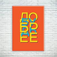 "Мотивирующий постер/картина ""Будь добрее"""