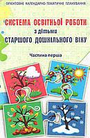 Система освітньої роботи з дітьми старшого дошкільного віку(у 2 ч.): планування