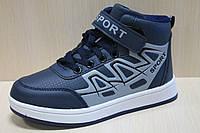 Демисезонные высокие кроссовки на мальчика тм Том.м р. 31